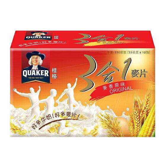桂格3合1麥片-麥香原味33g(10包)/盒【康鄰超市】