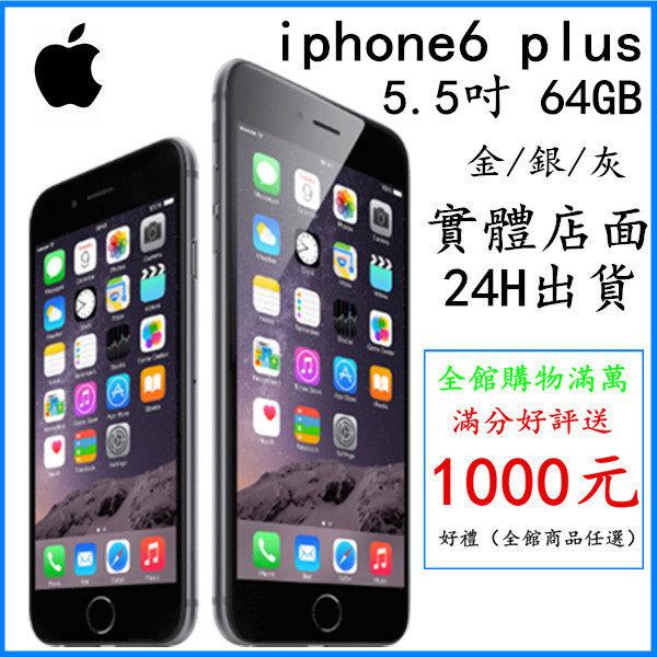 【保固1年 保固期內直接換新品】官網正品APPLE iPhone6 Plus 5.5吋 64G土豪金/銀色 24期0利率 也有iPhone 6S 送千元好禮