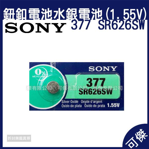可傑SONY377SR626SW鈕扣電池1.55V水銀電池鐘錶手錶電池日本製造1入裝