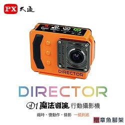 PX 大通 DIRECTOR D1 魔法導演 行動攝影機/【贈章魚三腳架】/錄影/滑雪/戲水/親子活動/球類運動/單車/記錄片/2小時續航力/手機即時分享/IPX5防潑水/錄影/變速錄影/慢動作/縮時/2.7K超高解析度/150度廣角/高效率散熱