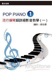 鋼琴超詳細影音教學 一  2014年第四版?附一片DVD