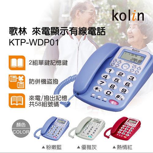KOLIN歌林來電顯示型有線電話機KTP-WDP01