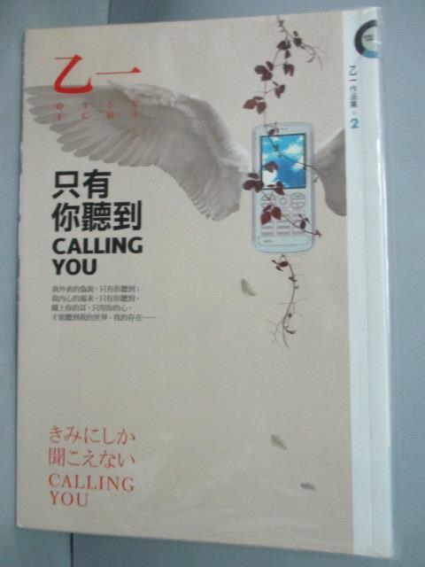 【書寶 書T1/言情小說_JJN】只有你聽到CALLING YOU_乙一