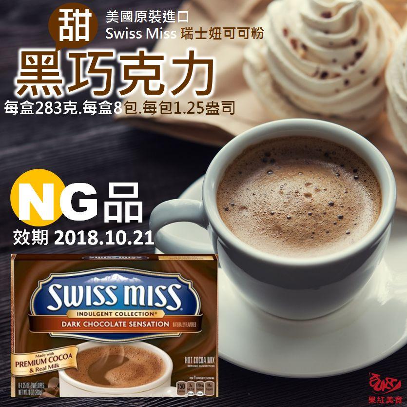 [果紅NG品] 美國SwissMiss瑞士妞黑巧克力熱可可粉(每盒8包)黑甜巧克餐飲食材烘焙材料