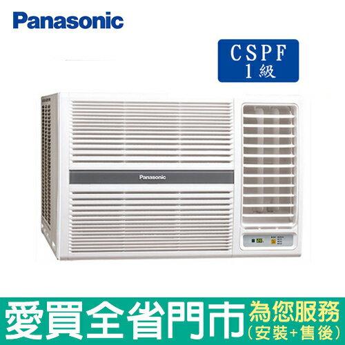 (預購)Panasonic國際4-5坪1級變頻右吹窗型冷暖空調CW-N28HA2 含配送到府+標準安裝【愛買】