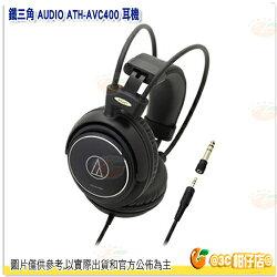 鐵三角 AUDIO ATH-AVC400 密閉式動圈型耳機 公司貨 頭戴式 動圈
