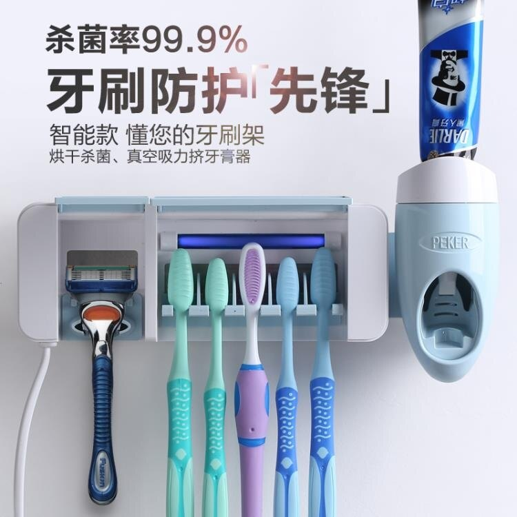 牙刷消毒器紫外線置物架吸壁式抖音牙刷架烘乾套裝自動擠牙膏器 - 限時優惠好康折扣