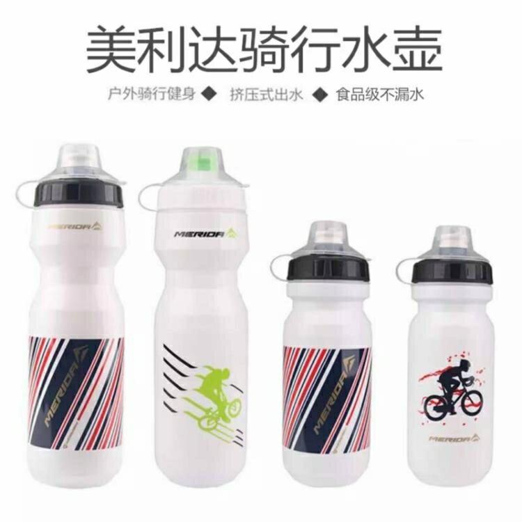 新款美利達山地公路自行車騎行水壺運動水杯便攜水壺單車裝備配件 - 限時優惠好康折扣