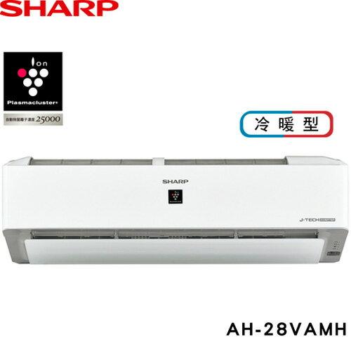 【送20CM雙耳湯鍋】SHARP 夏普 AY-28VAMH-W / AE-28VAMH 自動除菌離子變頻冷暖空調 旗艦系列 - 限時優惠好康折扣