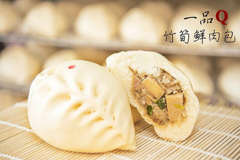 竹筍鮮肉包5入(新鮮竹筍手工切塊)一品Q包子饅頭