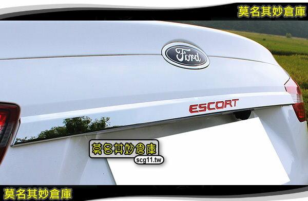 莫名其妙倉庫【SL024尾門飾條】銀色炫彩三色行李箱裝飾條福特Ford17年Escort