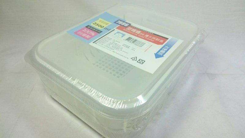 【八八八】e網購~【甜媽媽濾水保鮮盒#6】788686