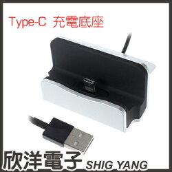 ※ 欣洋電子 ※ Type-C手機充電底座(TCBX-01)/適用LetvMI/HUAWEI/LG 5