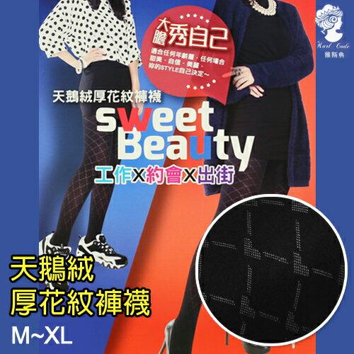 保暖天鵝絨厚花紋褲襪 KT-8805 台灣製 雅斯典