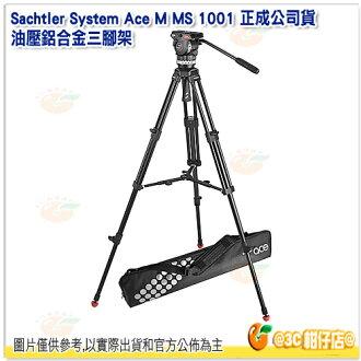 沙雀 Sachtler System Ace M MS 1001 油壓 鋁合金 三腳架 正成公司貨 錄影