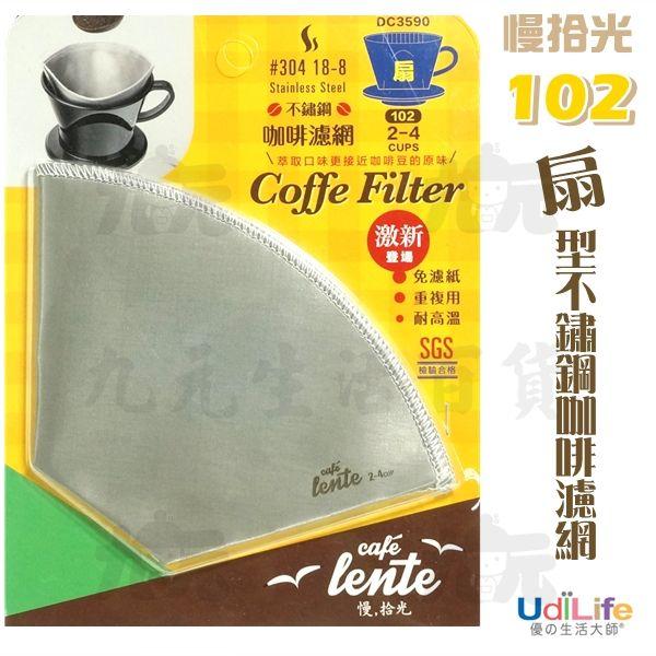 【九元生活百貨】慢拾光102扇型不鏽鋼咖啡濾網#304咖啡濾紙UdiLife