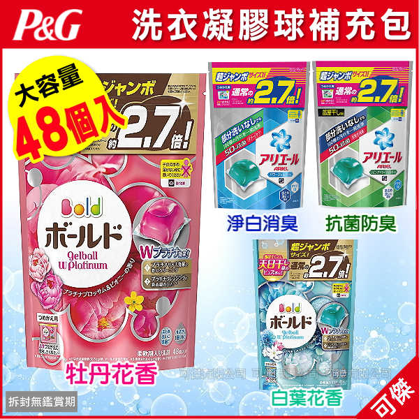 可傑 日本 P&G 寶僑 第二代 BOLD GEL BALL 洗衣凝膠球 補充包 48顆入 清潔衣物 (五個以上改宅配)
