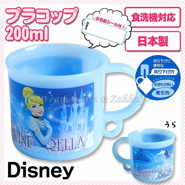日本 Disney 迪士尼 灰姑娘/仙杜瑞拉 公主 兒童 漱口杯/水杯 《 日本迪士尼正版 》★ 日本製 ★ 夢想家精品生活家飾