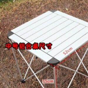 美麗大街【001】 戶外中號鋁合金抗壓便攜式折疊桌椅套裝野營餐桌燒烤桌打牌桌子(中號)