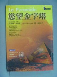 【書寶二手書T7/翻譯小說_NEC】慾望金字塔_Ismail Kadare