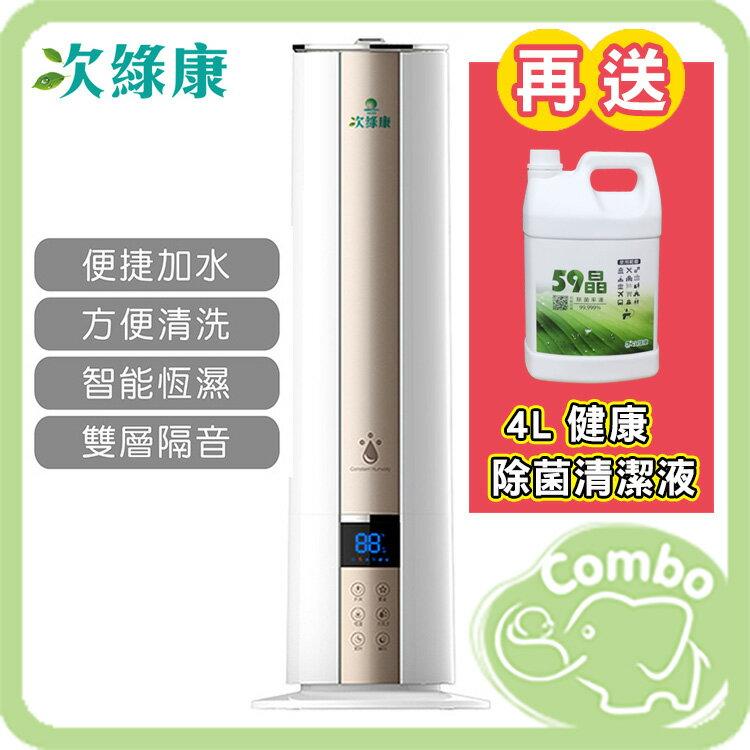 次綠康 8L智能控濕 清靜霧化機 (現貨 公司貨)【再送 4L 健康除菌清潔液】