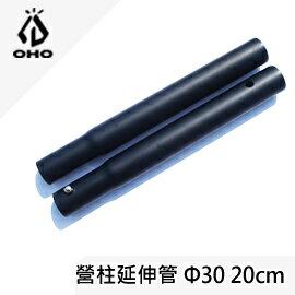 [ OHO ] Φ30 營柱延伸管20cm 霧黑 2入 / 天幕 連接桿 彈扣式 / P30B200K2