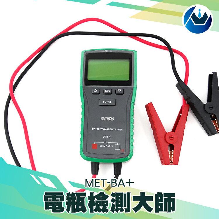 『頭家工具』鉛酸蓄電池電瓶專用 12v汽車電瓶 電瓶測試 壽命分析 MET-BA+S