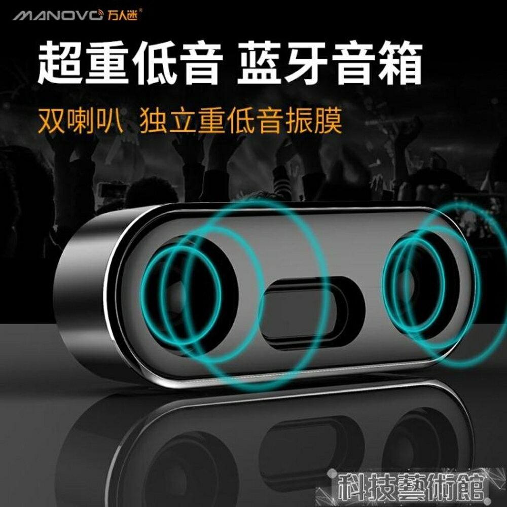 音響 萬人迷X5無線藍牙音箱戶外便攜式手機通用迷你小音響超重低音炮  領券下定更優惠