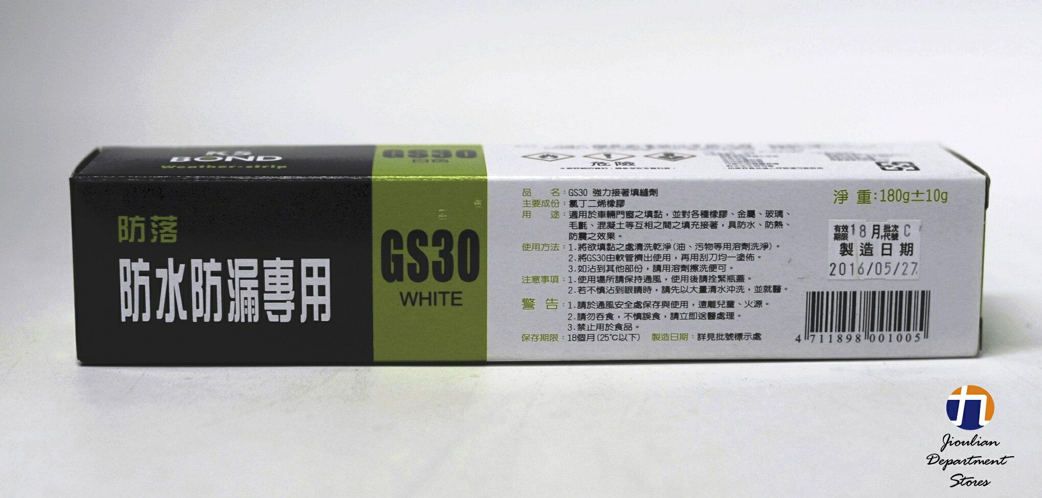 {九聯百貨}GS30 強力接著填縫劑