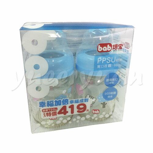 bab培寶PPSU奶瓶寬口徑S160ml(2入裝)【悅兒園婦幼生活館】