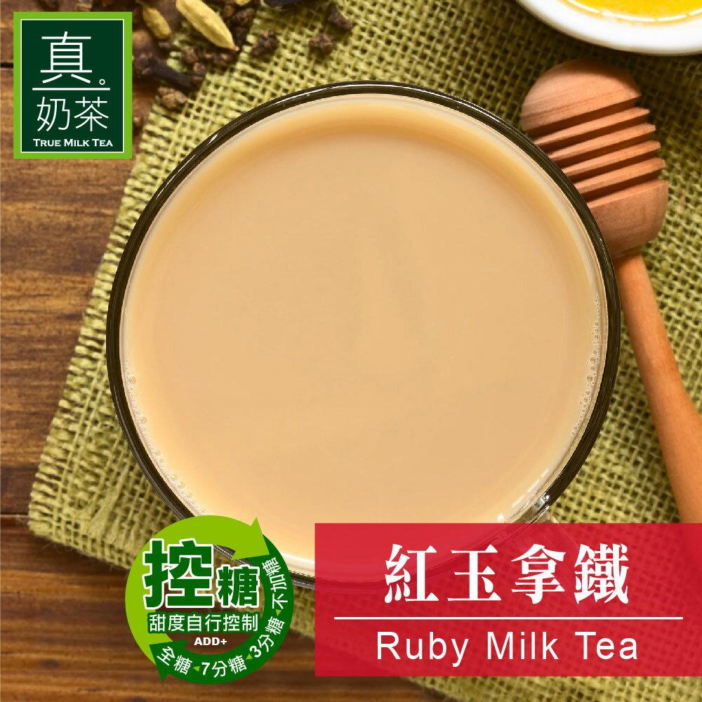 歐可茶葉 真奶茶 紅玉拿鐵(8包 / 盒) - 限時優惠好康折扣