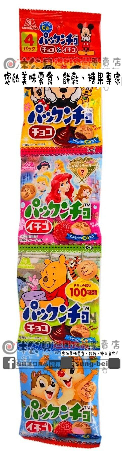 森永迪士尼巧克力餅4連62g【4902888179181】