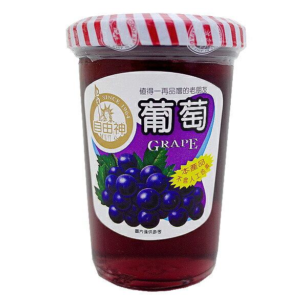 自由神 葡萄 果醬 450g