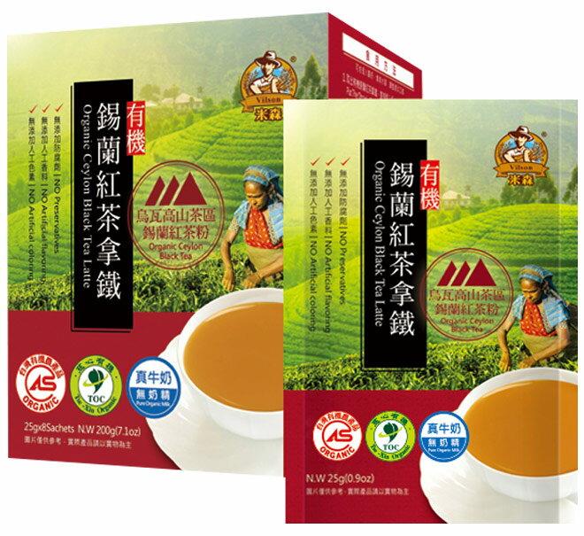 有機錫蘭紅茶拿鐵