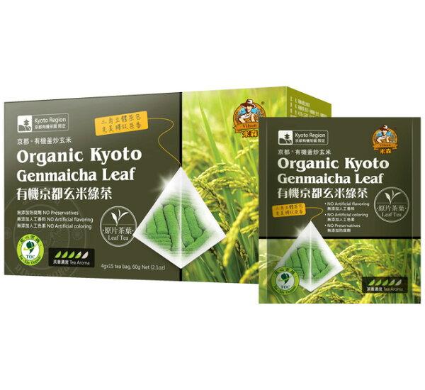 Organic 綠草如茵 無毒 養身 有機:有機京都玄米綠茶