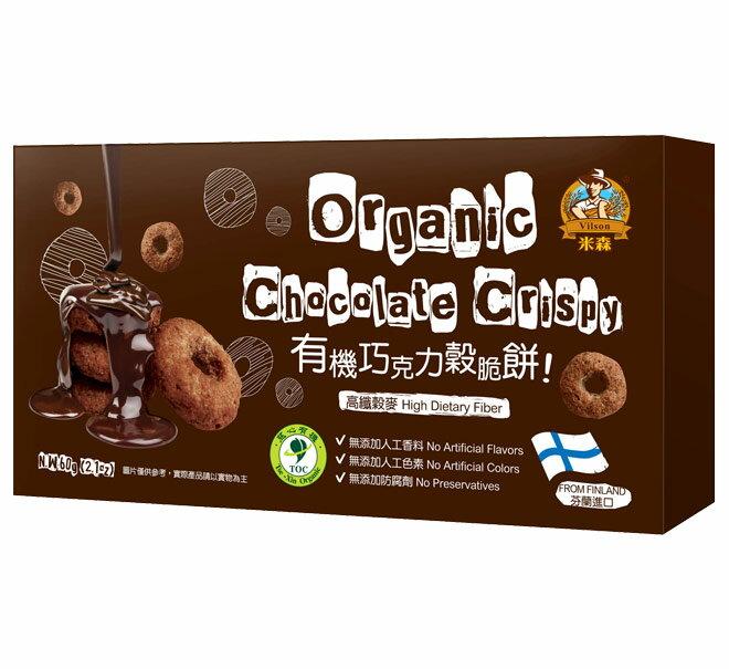 有機巧克力穀脆餅(60g/盒) $90 原價$100
