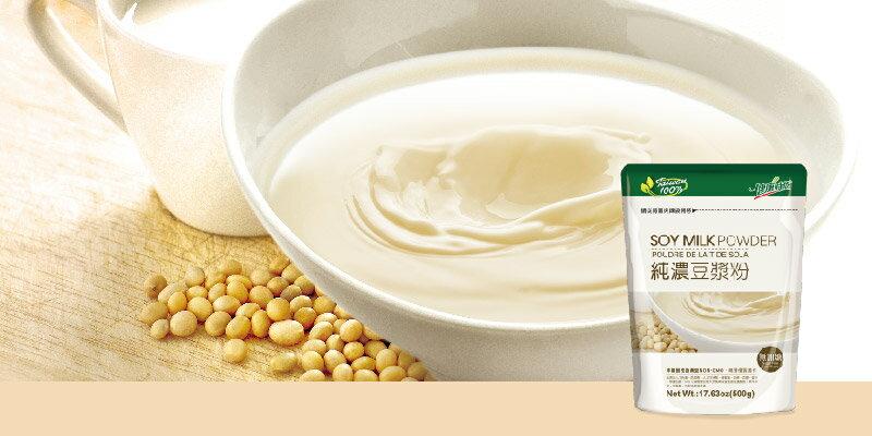 純濃豆漿粉