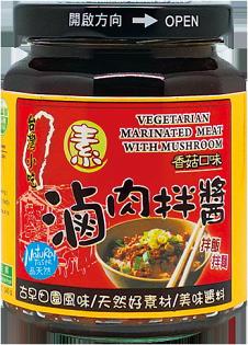 Organic 綠草如茵 無毒 養身 有機:台灣小吃素滷肉拌醬