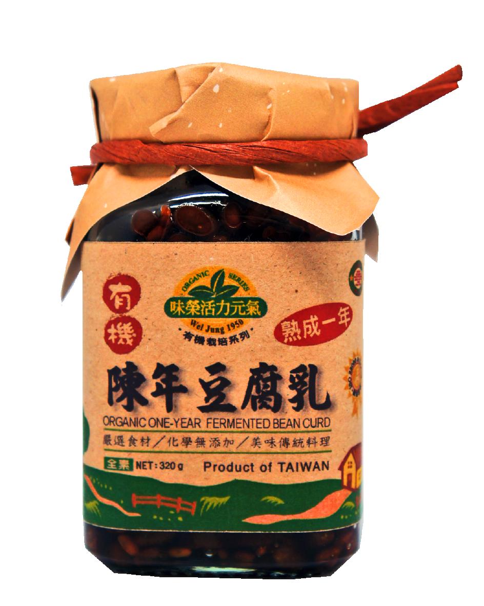 有機陳年豆腐乳