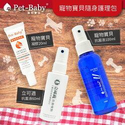 【PetBaby】寵物寶貝隨身護理包 犬貓適用 消毒/抑菌/除臭/潔膚 抗菌液 凝膠