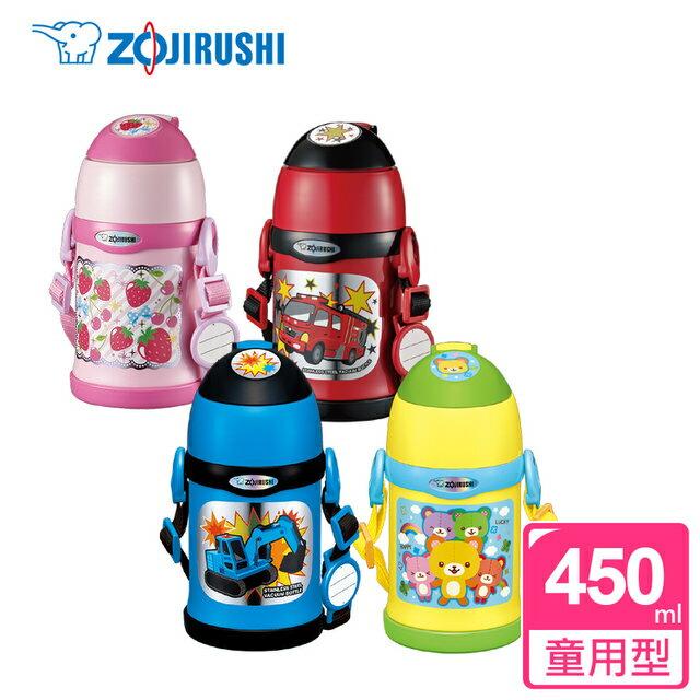[滿3千,10%點數回饋]『ZOJIRUSHI』☆象印 0.45L童用2WAY不鏽鋼保溫保冷瓶 SC-ZT45 **免運費**