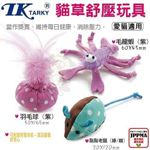 日本EH-TK《日本專利貓草玩具 》多種造型可選 舒壓玩具