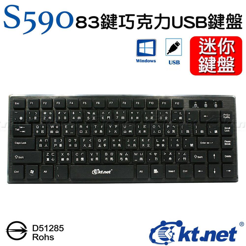 【宏華資訊廣場】KTNET-S590 83鍵巧克力迷你鍵盤