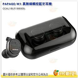 PAPAGO W1 無線 觸控 藍牙耳機 公司貨 收納盒可充5次電 藍芽 耳機 防水 運動耳機 聽音樂8小 通話4小