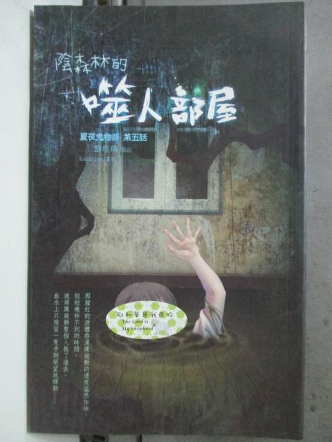 【書寶二手書T3/一般小說_HHC】夏夜鬼物語 05 陰森林的噬人部屋_醉琉璃