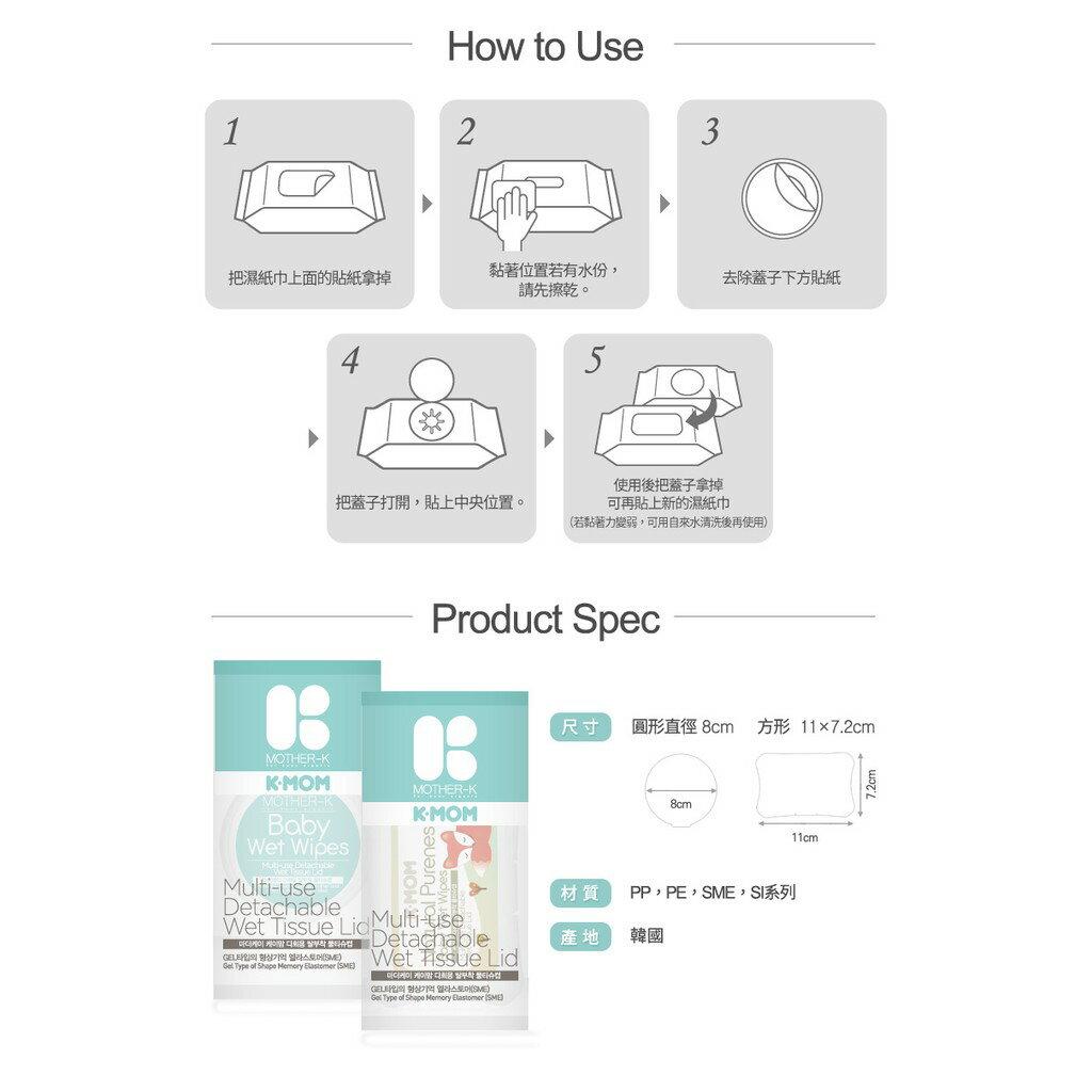 【MOTHER-K】環保濕紙巾蓋  /  可重覆使用  /  MOTHER K濕紙巾皆適用  / 防連抽 4
