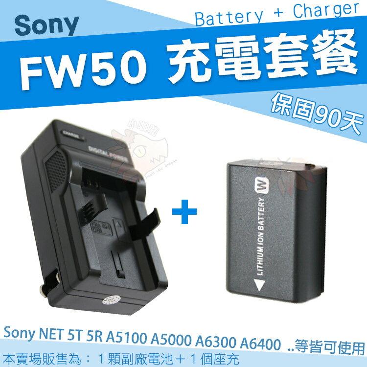 【套餐組合】超值充電套餐 SONY NP-FW50 副廠電池+座充 鋰電池 + 充電器 FW50 NEX-5T NEX-5R A7 A7R A5100 A6000 A6300 A6400 A6500