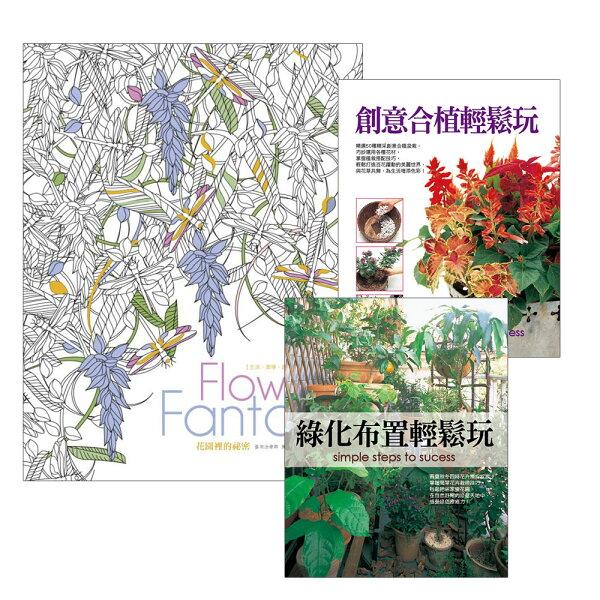 樂活優惠組:創意合植.綠化佈置輕鬆玩+生活.美學.創意系列-FlowersFantasy花園裡的祕密