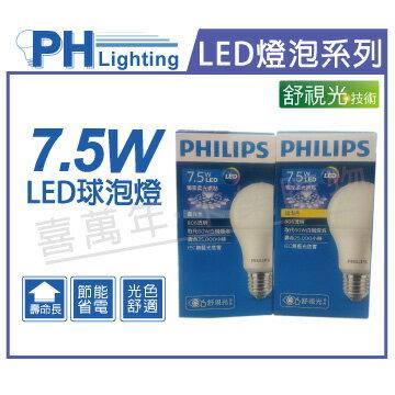 PHILIPS飛利浦 LED 7.5W 3000K 黃光 E27 全電壓 舒適光 球泡燈  PH520357