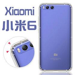 【氣墊空壓殼】Xiaomi MIUI 小米6 防摔氣囊輕薄保護殼/防護殼手機背蓋/手機軟殼/耐摔殼/透明殼-ZX